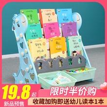 哈咪兔儿童书架简易家用落地宝宝玩具收纳架幼儿园塑料卡通绘本架