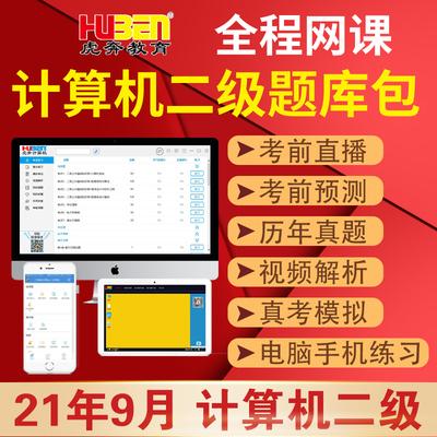 虎奔教育计算机二级ms office题库电子版未来3月一级vb虎贲c语言