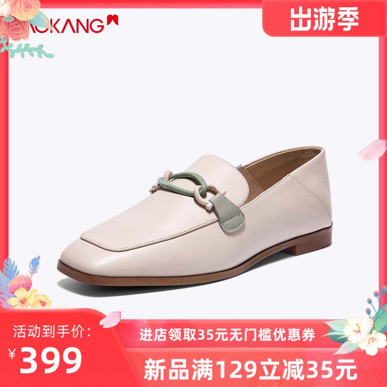 奥康婦人靴2020春新型牛皮革の角頭低と楽福靴の靴単品の靴は足の2つを穿いて色にぶつかります。