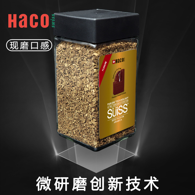Micro grinding freeze-dried instant black coffee HACO pure coffee powder imported from Switzerland, fresh grinding taste 100g