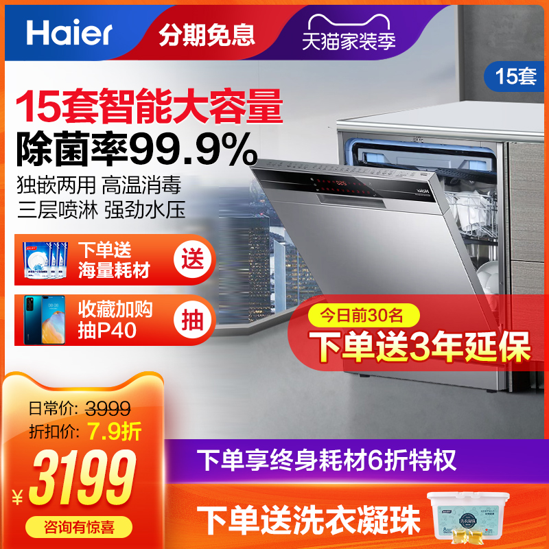 Haier/海尔 15套洗碗机全自动家用嵌入式三层大容量独立式刷碗机
