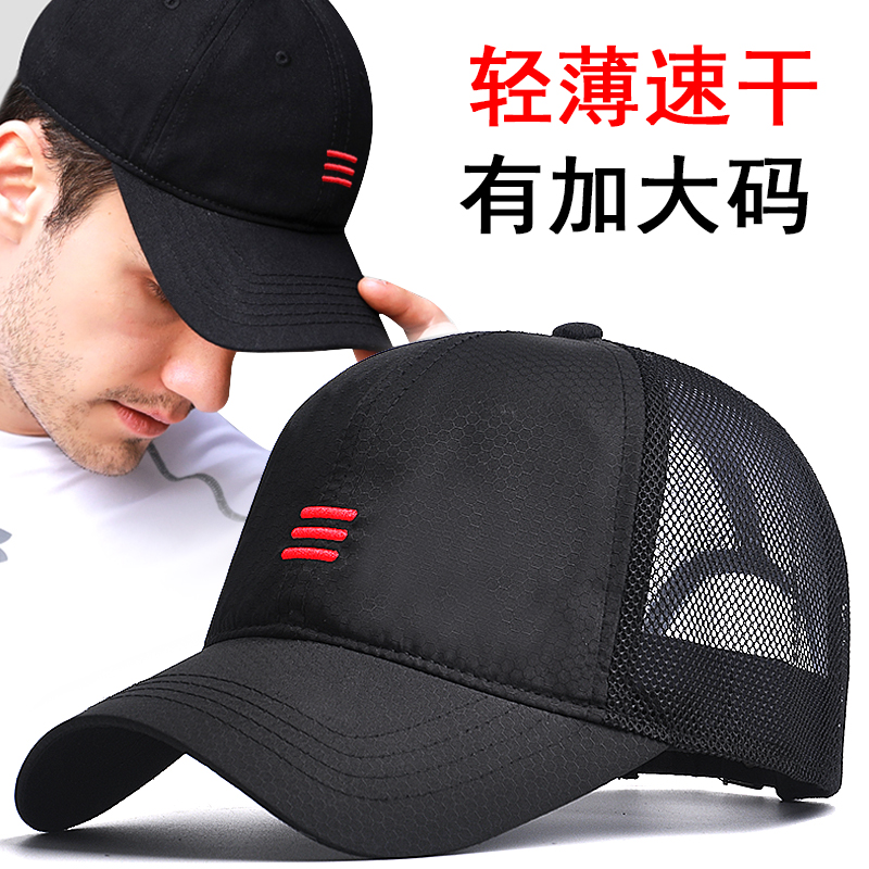 Hat men's summer thin quick drying mesh baseball cap men's fashion Korean version big head round cap sun visor