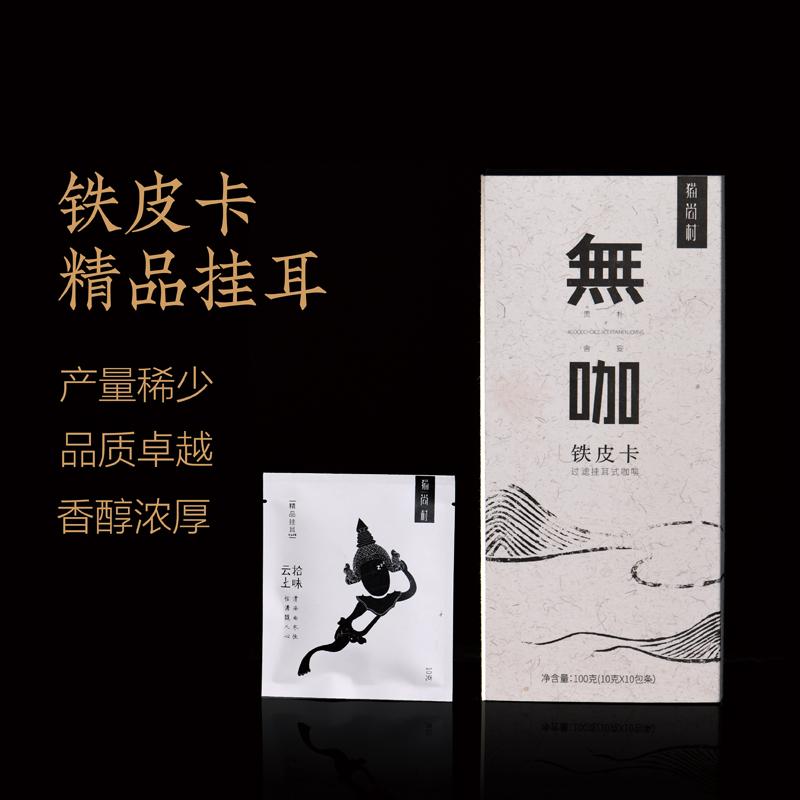 猫尚村老品种铁皮卡AAA挂耳咖啡咖啡现磨手冲滤挂式袋装精品咖啡