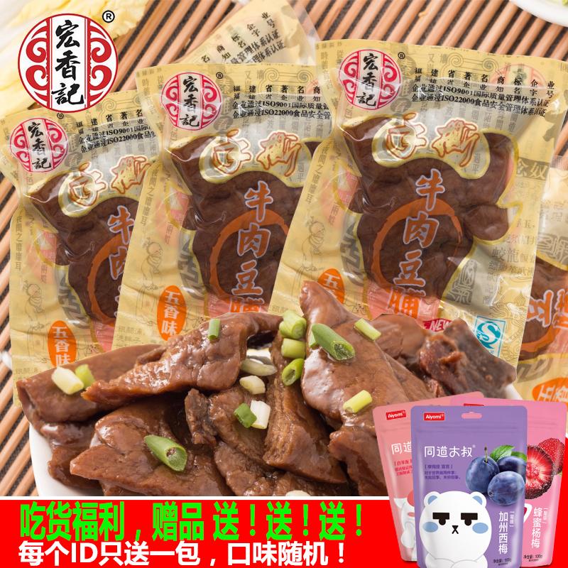 宏香记牛肉豆脯五香手撕牛肉豆腐500g特产食品豆腐干休闲包装零食
