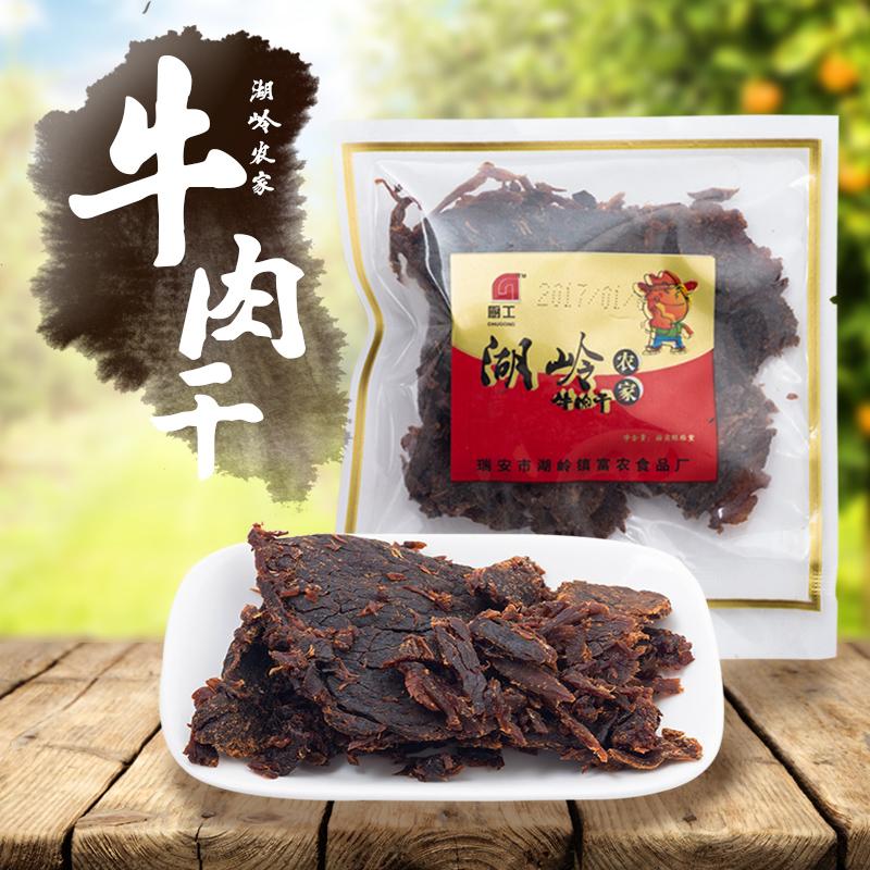 券后52.00元浙江温州特产厨工散称小包装牛肉干