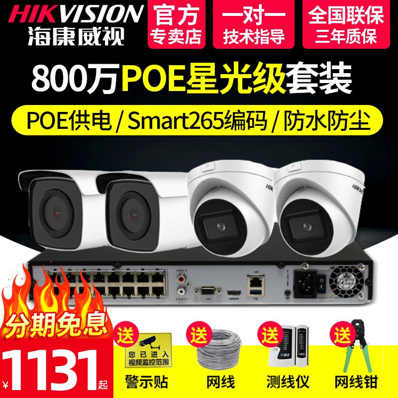 海康威视800万监控器高清设备套装家用4K网络poe星光级夜视摄像头