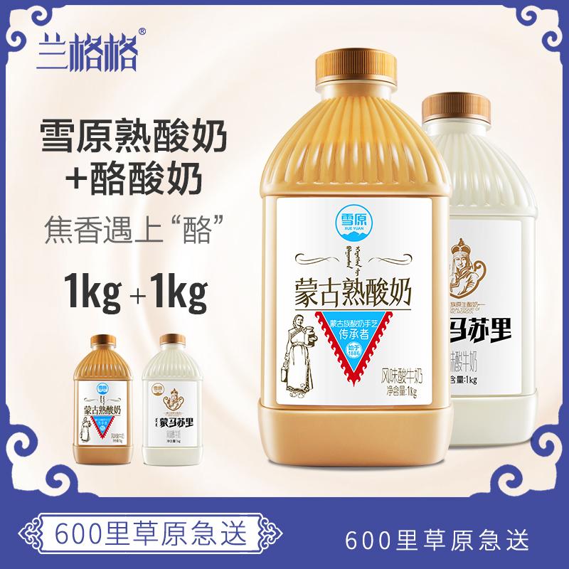 兰格格雪原内蒙古炭烧酸奶乳酪酸奶1kgx2  风味乳酸菌发酵桶装