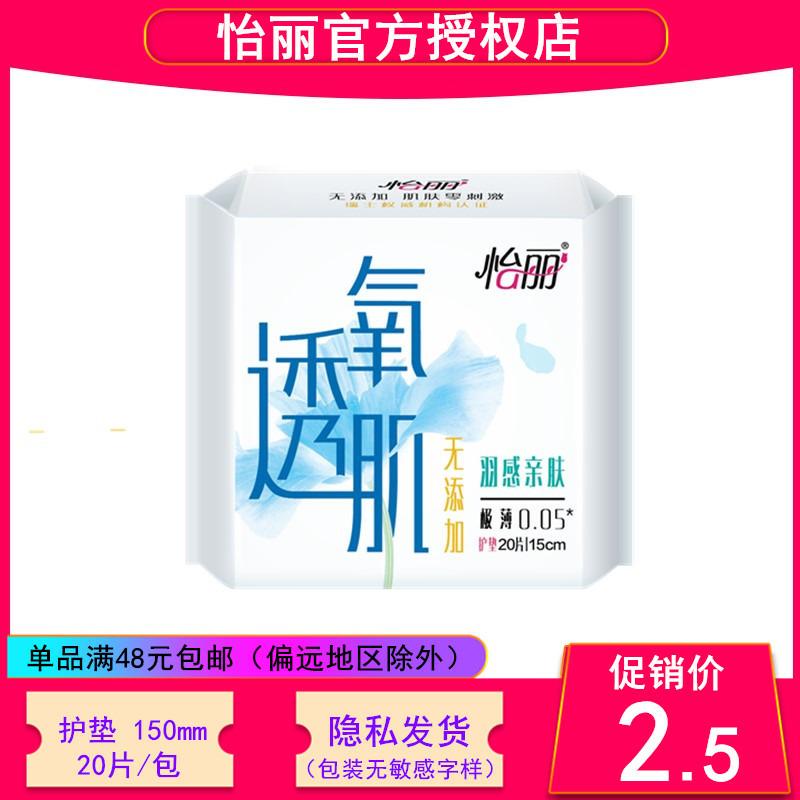 怡丽护垫透氧肌羽感亲肤棉柔丝薄日用量少150mm-20片