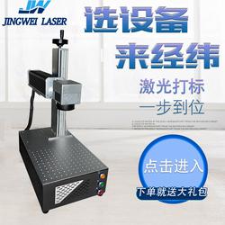 经纬20w30w小型便携式光纤打标机五金工具铭牌金属激光镭射雕刻机