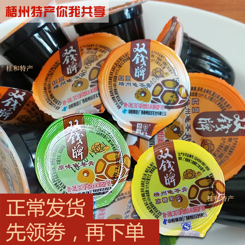 Baoyou Wuzhou special product authentic double money brand glaring cream original flavor red bean flavor 8 Jin jelly pudding gel cup bulk