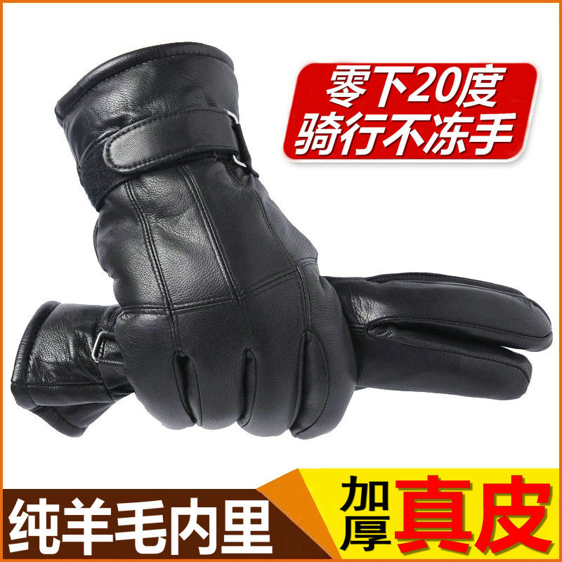 Warm leather gloves mens winter cycling thick fur one motorcycle windproof riding wool gloves outdoor
