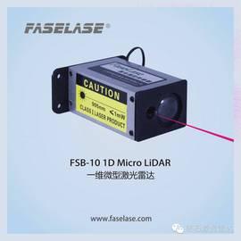 砝石激光雷达 微型激光测距传感器 无人机定高避障激光雷达