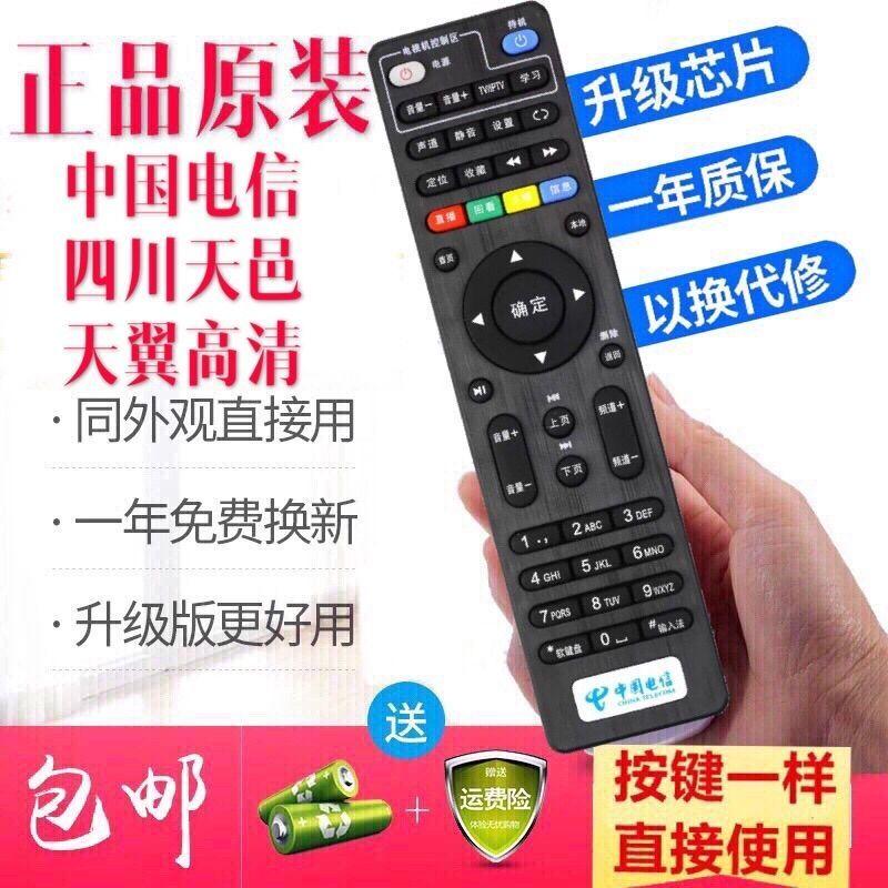中国电信天翼网络高清TY1208-Z E900-S 四川天邑智能机顶盒遥控器