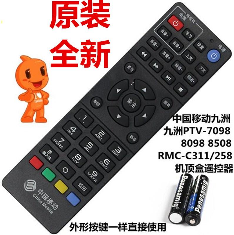 中国移动遥控器604九州网络电视PTV-7098 8508机顶盒广西专用遥控