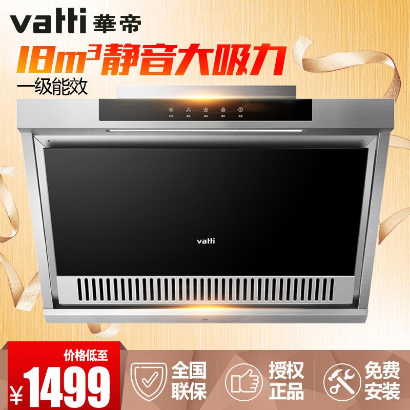 Vatti/�A帝 CXW-260-i11099�任�油���C家用大吸力壁�焓匠橛���C