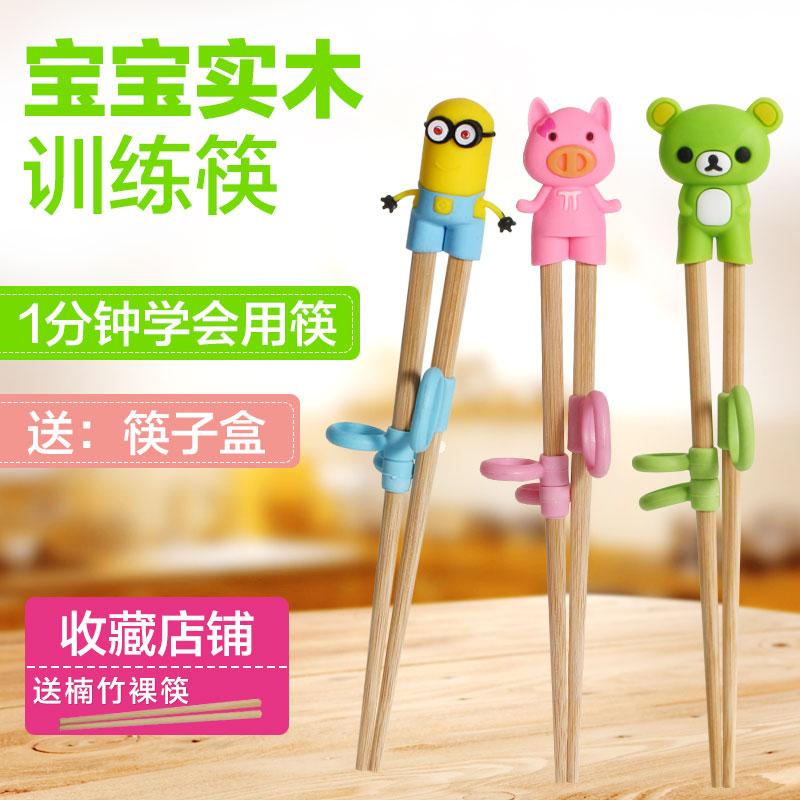 限时秒杀儿童筷子矫正器家用小孩餐具训练筷