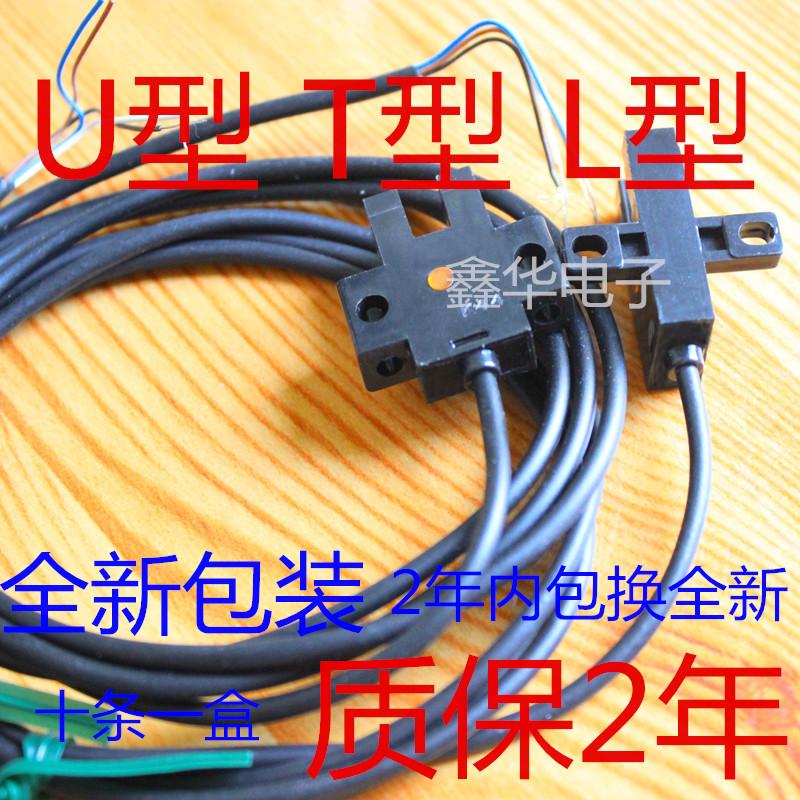 限位光电开关传感器槽型PM-K44 PM-T44 PM-L44 PM-R44 PM-Y44 F44