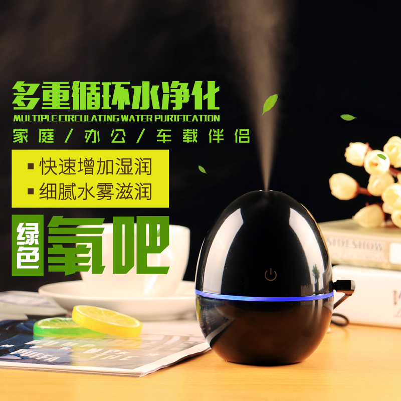 满减蛋蛋USB超声波迷你mini加湿器办公寝室空气净化静音支水源堂