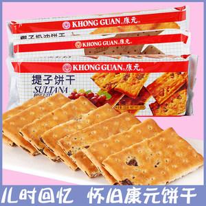 康元饼干提子味朱古力味早餐夹心饼干批发整箱代餐零食品200g*10