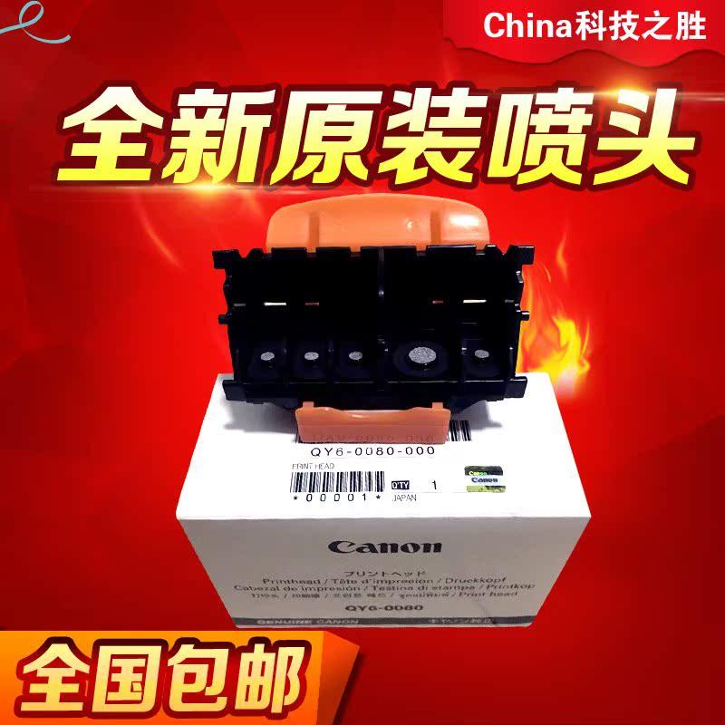 佳能原装全新QY6-0080喷头IX6580 MG5280 IP4980 IP4880打印头