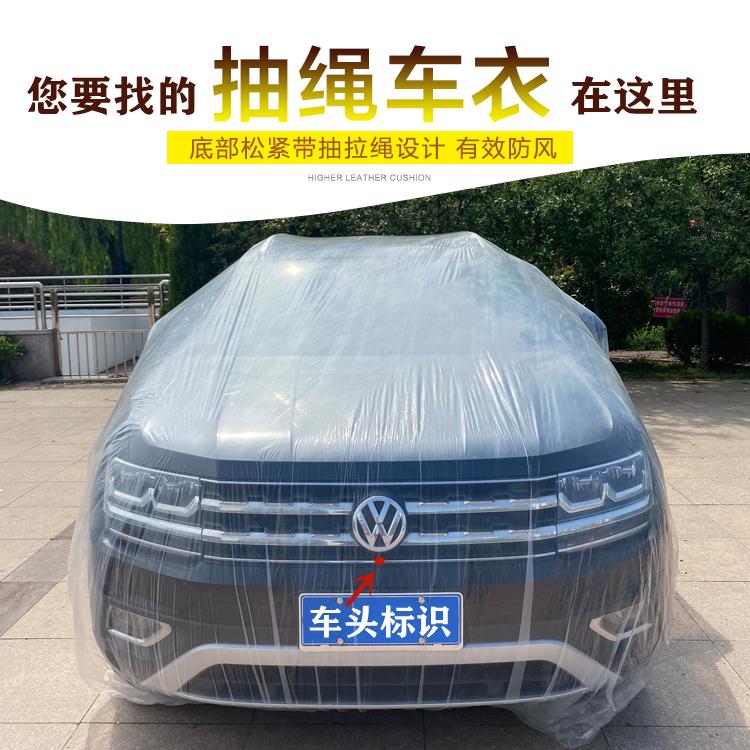 一次性车衣防晒防水雨塑料透明车罩汽...