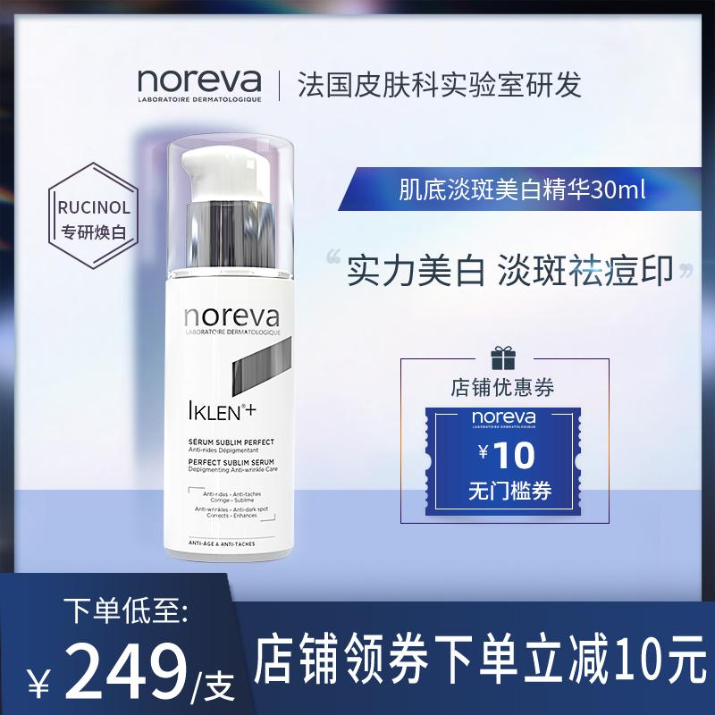 noreva欧诺颜iklen肌底美白精华30ml祛痘印抗糖提亮抑制黑色素
