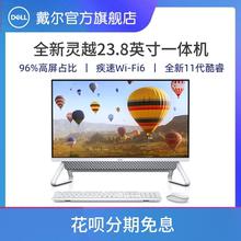 【顺丰包邮】Dell/戴尔 灵越5400 23英寸大屏一体机11代英特尔酷睿i5台式机办公电脑前台收银家用学习网课