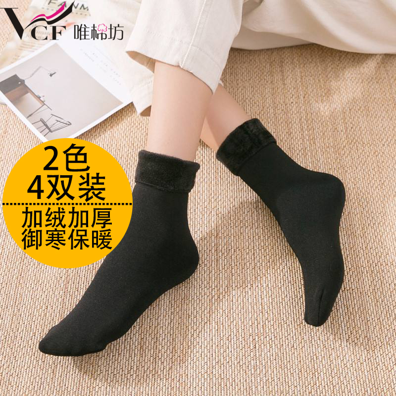Weimianfang autumn and winter new snow socks, mens and womens plush and thickened middle tube socks, Fashion Black Meat warm socks