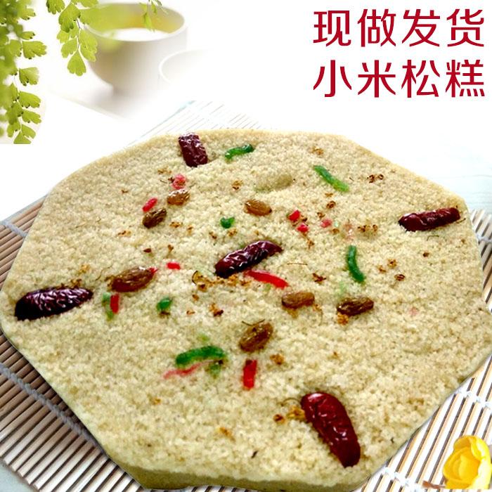 温州特产小吃 红糖小米松糕 点心现做现卖糕点糯米松糕750g