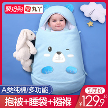Baby Sleeping Bag Thickening in Autumn and Winter, Anti-jump Embrace, Neonatal Quilt and Baby Articles Four Seasons Universal Cover
