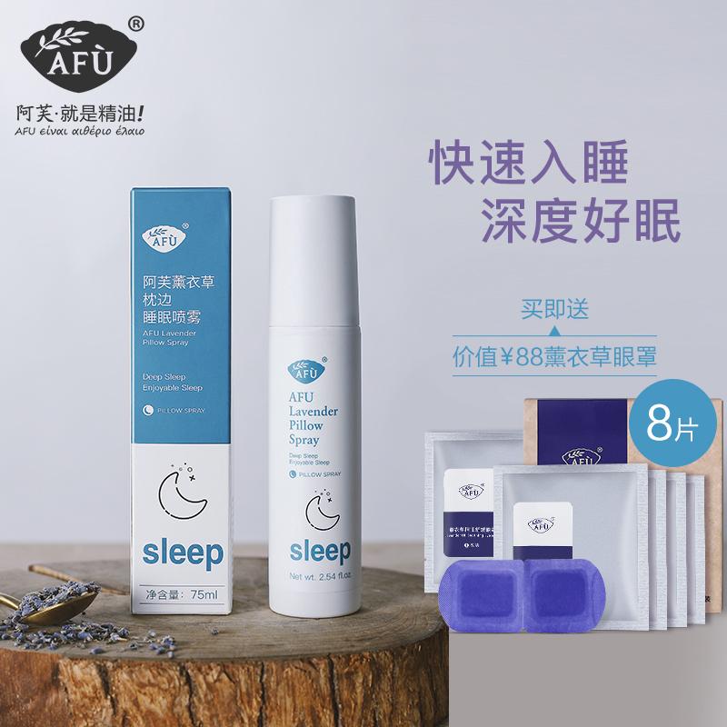 阿芙薰衣草枕头睡眠喷雾 失眠精油帮助助眠改善深度入睡香薰便携