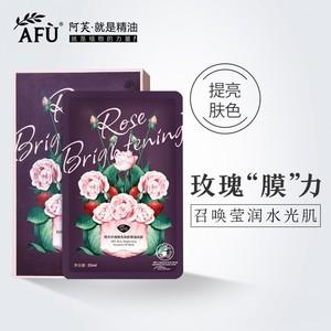 【购物即送精华资格】阿芙玫瑰提亮焕肤黑面膜 精油面膜补水清洁