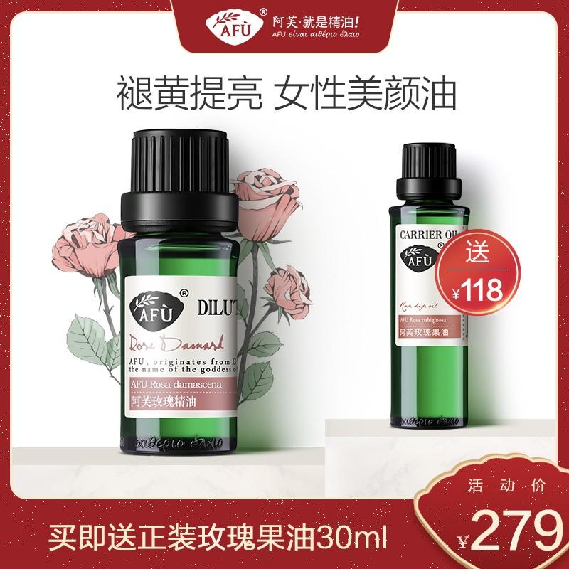 阿芙玫瑰精油9.99% 保加利亚单方面部脸部精油香薰护肤保湿正品女