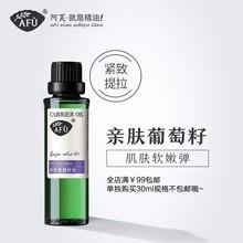 阿芙葡萄籽油植物基础油紧致身体全身基础揉按油脸部面部护肤精油
