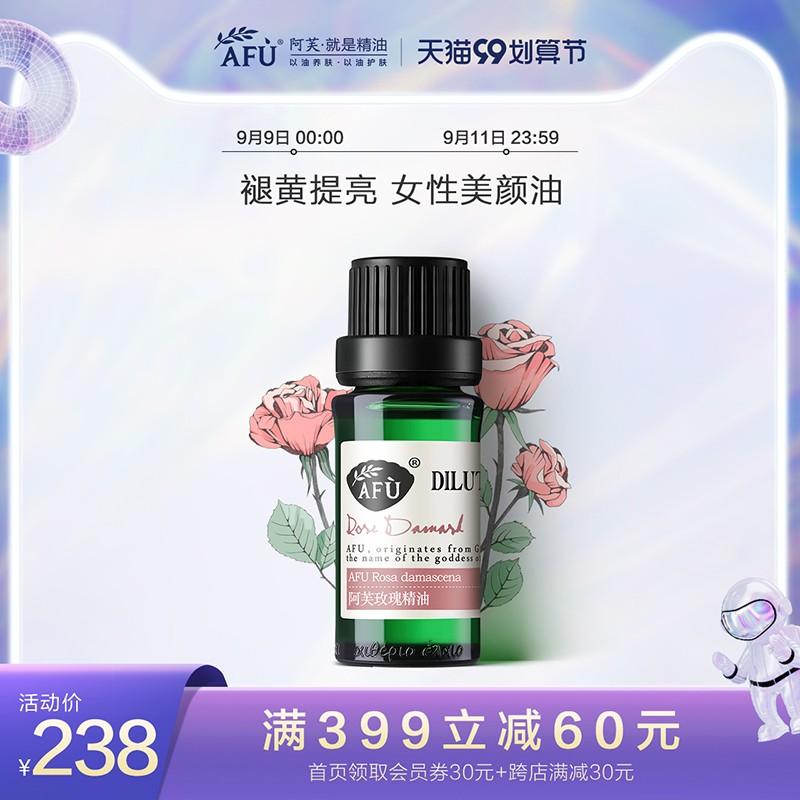 阿芙玫瑰精油9.99% 精油香薰按摩单方面部脸部身体护肤保湿正品女