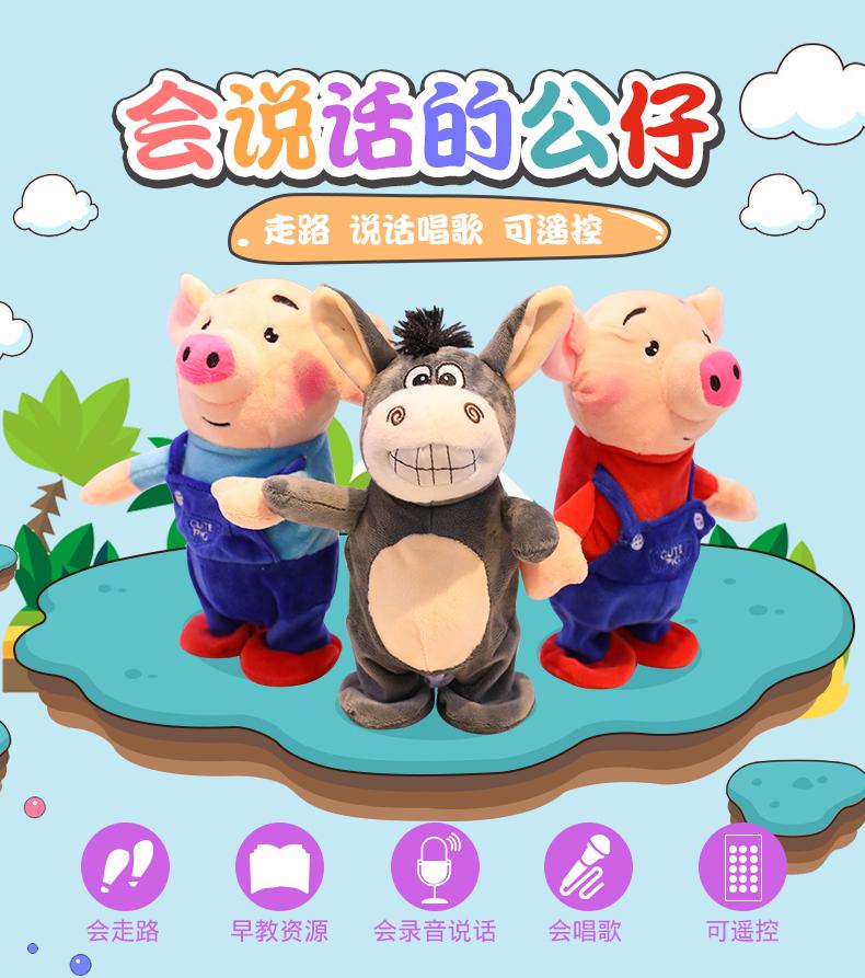 抖音会说话的小毛驴电动走路唱歌海草猪儿童录音玩具搞笑学舌驴子