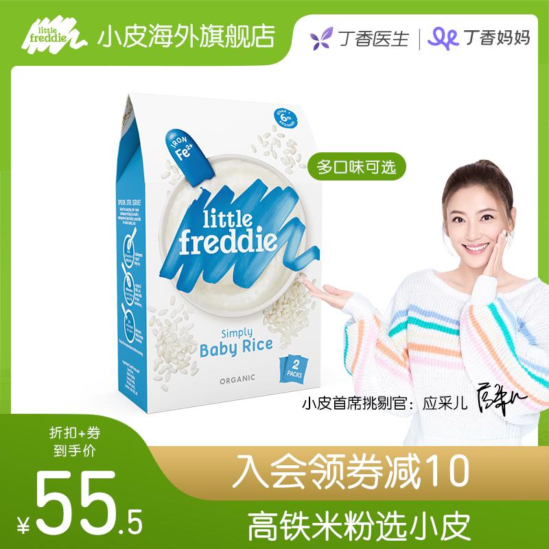 小皮有机营养高铁原味1段大米粉6个月婴幼儿米糊米乳宝宝辅食160g