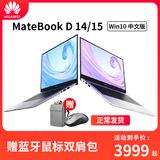 【正常发货】华为MateBook D 14  15 Win10版 15.6英寸新品款全面屏学生手提笔记本电脑商务办公轻薄本2020款