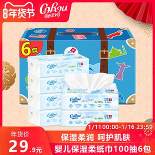 可心柔宝宝保湿纸乳霜家庭装纸抽纸