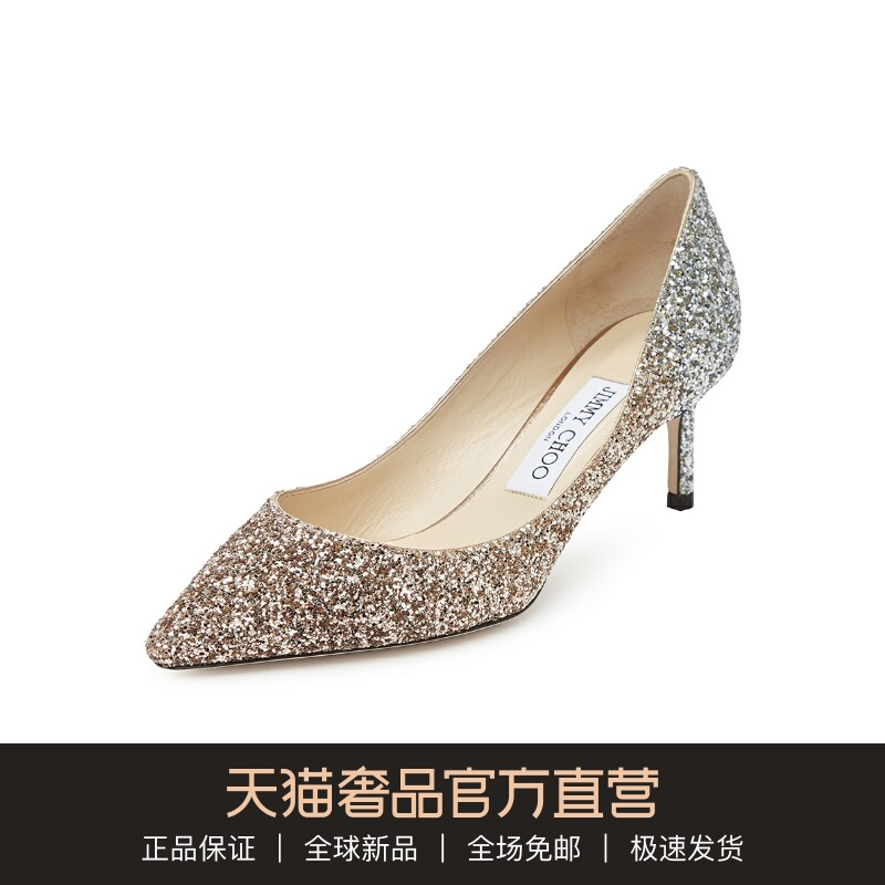 Jimmy Choo / Zhou Yangjie gold and silver matching Romy 60 flash light mouth pointed women's high heels wedding shoes