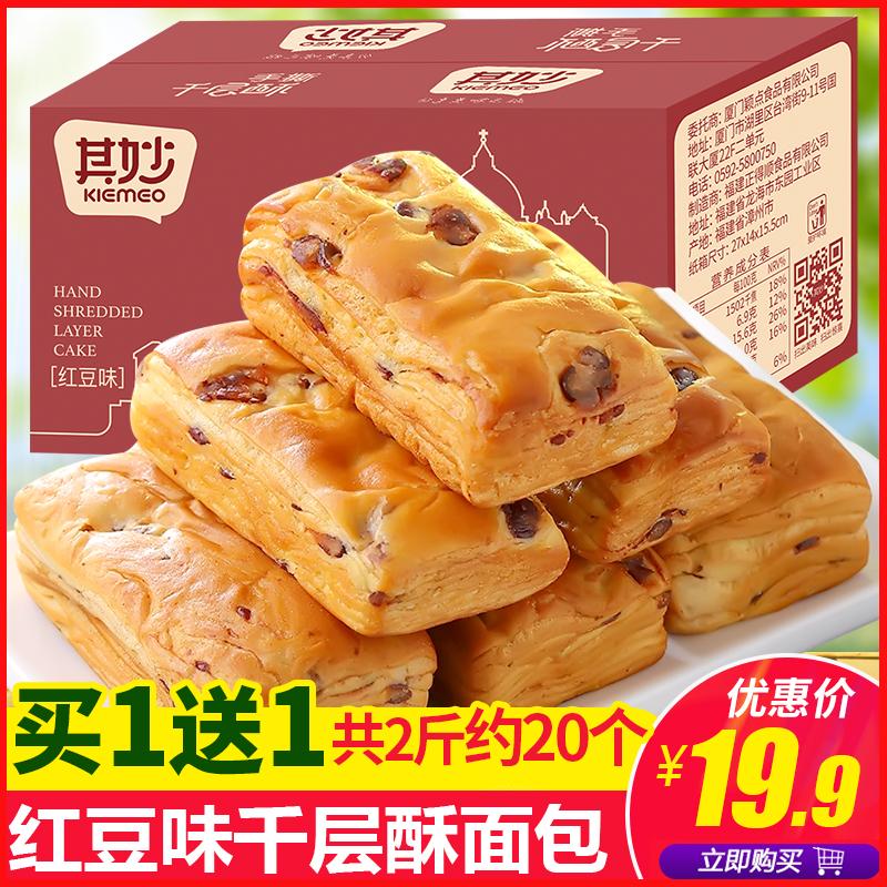 假一赔十千层酥面包整箱早餐速食懒人蛋糕