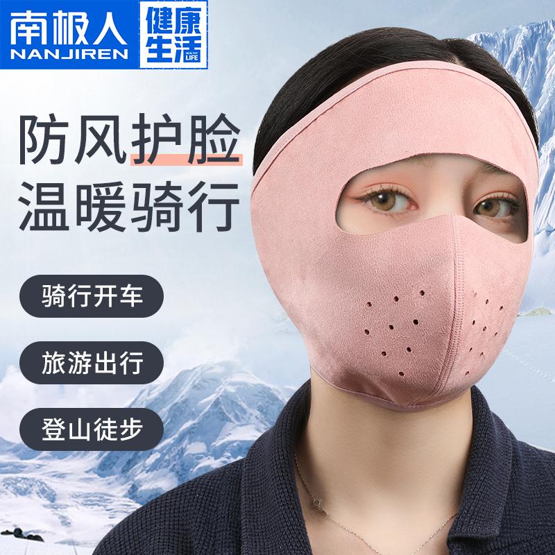 南极人骑行口罩秋冬季女士保暖面罩男士全包护耳立体防护面罩