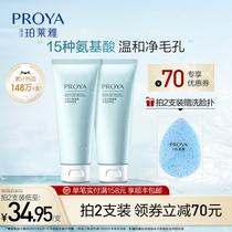 珀莱雅氨基酸洗面奶深层清洁收缩毛孔控油温和洁面乳女男官方正品