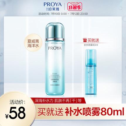 珀莱雅水动力爽肤水女补水保湿收缩毛孔清爽型护肤化妆水正品