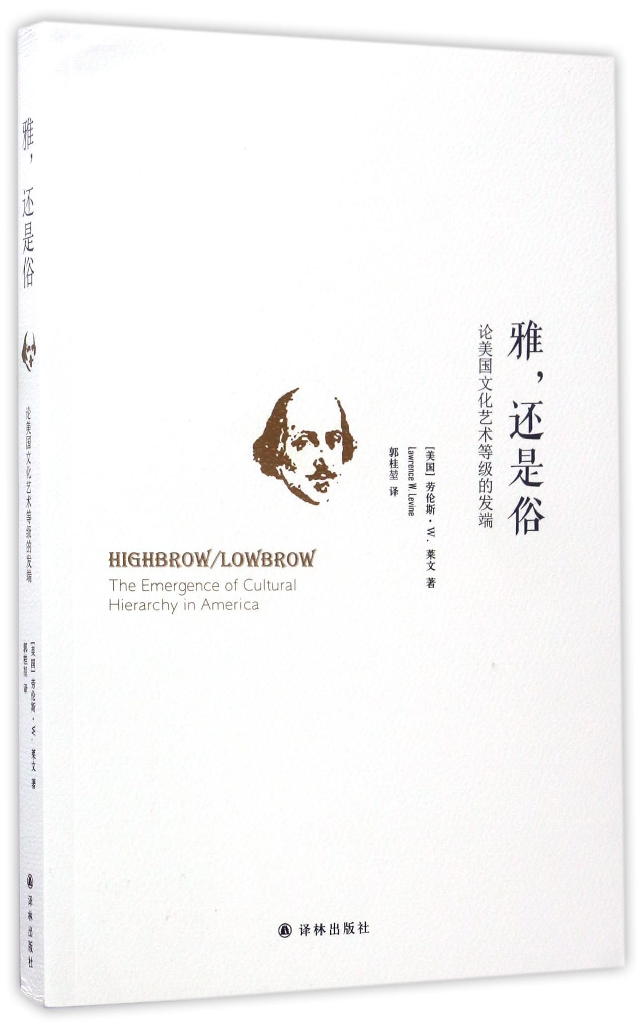雅,还是俗:论美国文化艺术等级的发端 劳伦斯・W.莱文 译林出版社 9787544767729