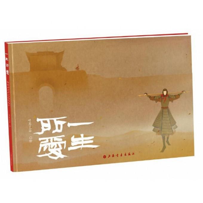 一生所爱 绘画:呼葱觅蒜 上海书画出版社 9787547914618