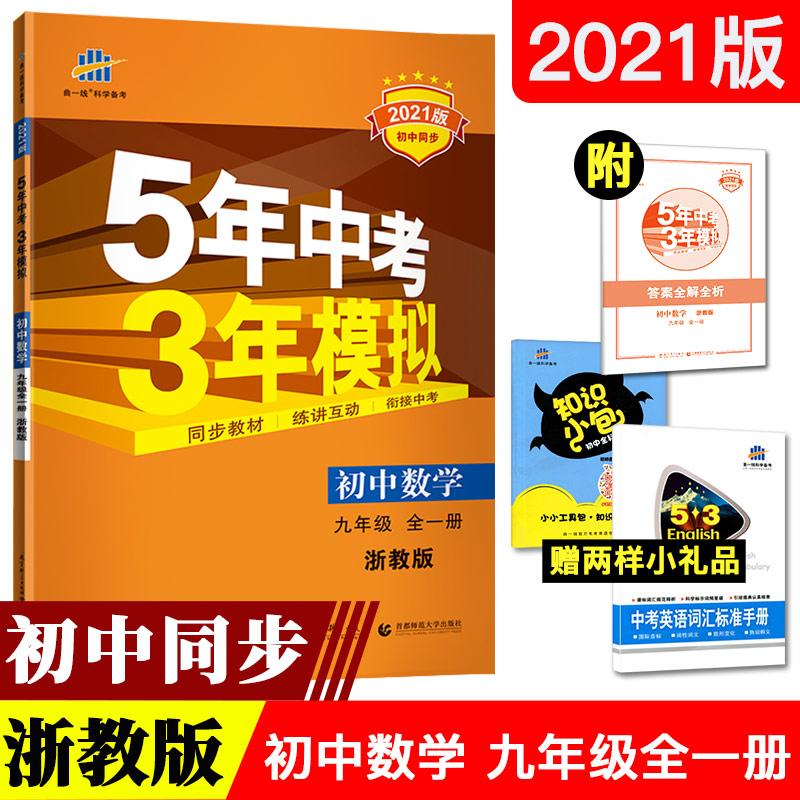 2021新版五年中考三年模擬數學九年級全一冊浙教版 5年中考3年模擬數學九下九年級下冊上冊教材全解全練必刷題同步練習同步講解