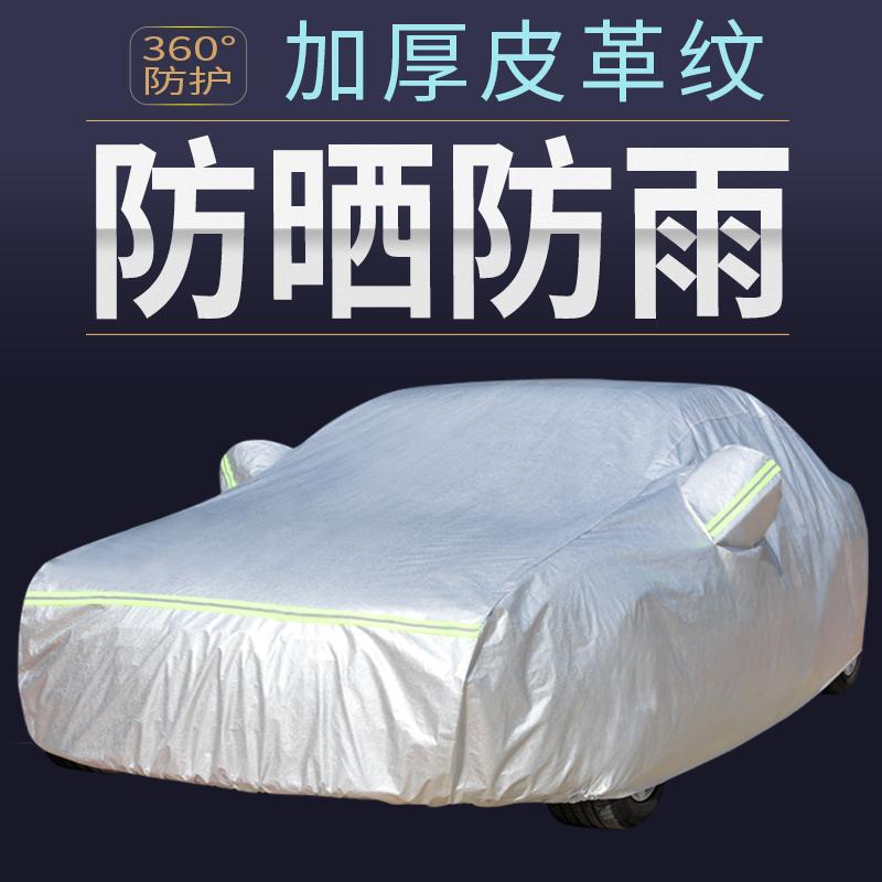 汽车车衣车罩防晒防雨四季通用遮阳盖布加厚防尘车套专用防护外罩