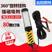 修车用灯led汽修灯应急灯照明灯12V24V36V48V低压工作灯检修灯LED