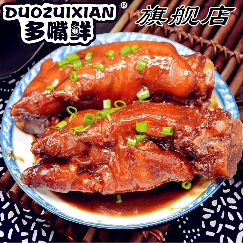多嘴鲜 周庄特产猪蹄380克猪脚猪手猪爪卤味熟食即食真空零食包邮